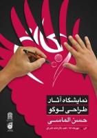 نمایشگاه آثار طراحی لوگو حسن الماسی