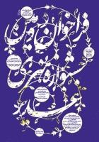 فراخوان دومین جشنواره هنری غــدیر