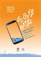فراخوان جشنواره فیلمهای موبایلی «گزارش یک نگرانی»