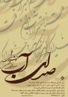 """نمایشگاه آثار خوشنویسی """"حسین مشجری"""""""