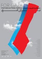 """نمایشگاه بین المللی پوستر """"برای غزه""""<br/>موزه هنرهای معاصر فلسطین"""